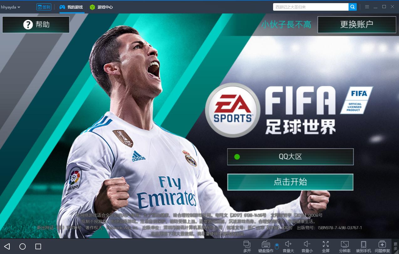 FIFA足球世界ios怎么在电脑上玩 FIFA足球世界