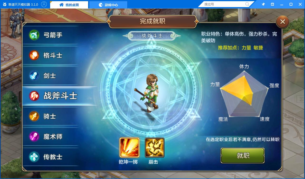 魔力宝贝手游战斧斗士职业晋升解析 魔力宝贝手游战斧斗士怎么玩