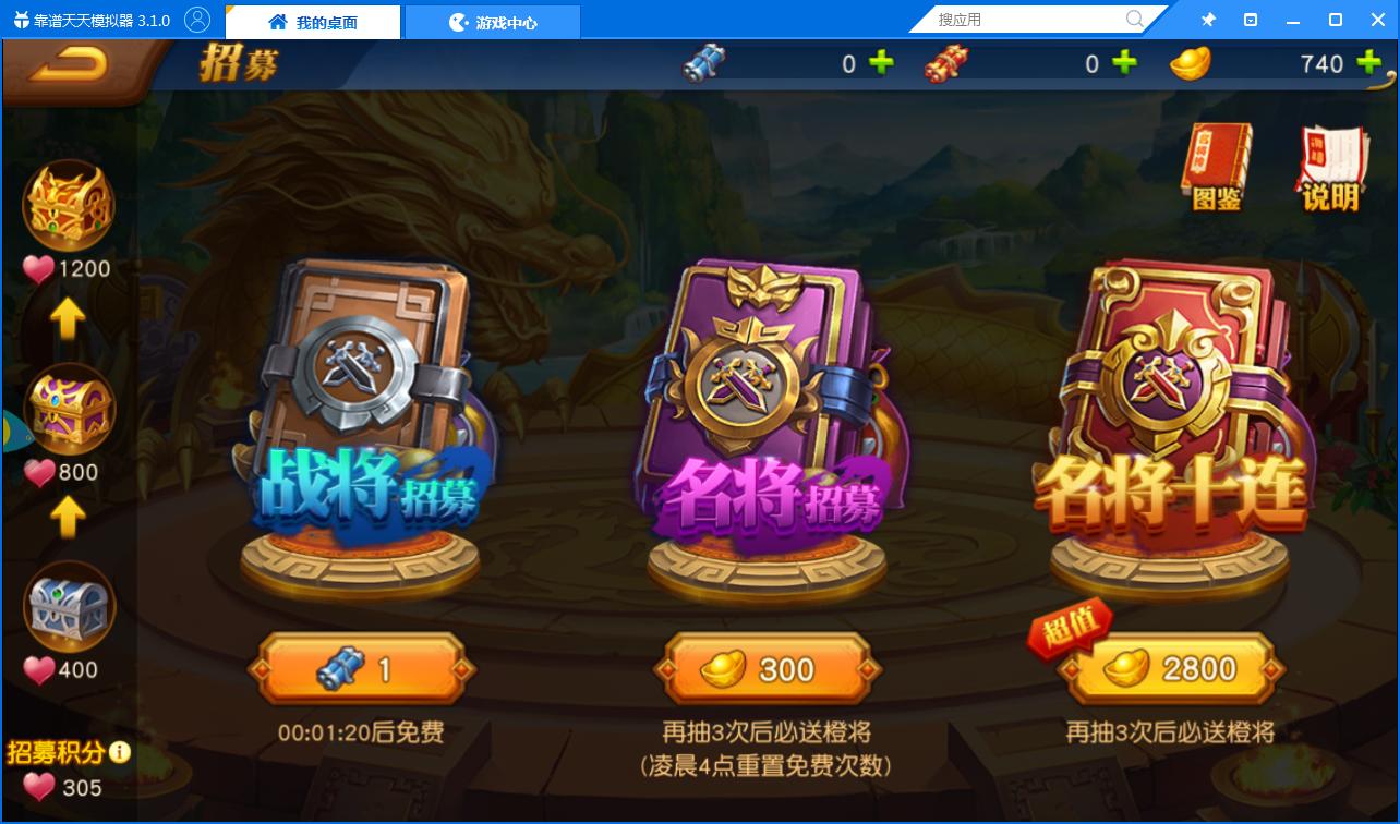 游卡三国Q萌2D自由切换《三国杀名将传》经典三国杀卡牌RPG手游